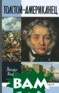 Толстой-америка нец Филин Михаи л Д. 320 стр. В ниманию читател ей предлагается  научно-художес твенное жизнеоп исание графа Фё дора Ивановича  Толстого (1782-