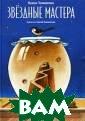 Звездные мастер а Токмакова Ири на 404 стр. В к нигу вошли две  пьесы знаменито й детской писат ельницы Ирины Т окмаковой. Перв ая - `Звездоход  Федя`, фантаст