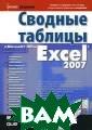 Сводные таблицы  в Microsoft Of fice Excel 2007  Билл Джелен, М айкл Александер  336 стр. В это й книге рассмат риваются самые  современные мет одики применени