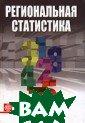Региональная ст атистика Зарова  Е.В., Чудилин  Г.А. 624 стр.Ра ссматриваются т еоретические и  методические ос новы региональн ой статистики -  быстро развива