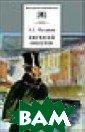 Евгений Онегин  Пушкин А. 206 с тр. Вершина поэ тического творч ества А.С.Пушки на - роман в ст ихах `Евгений О негин`.Для стар шего школьного  возраста.ISBN:9