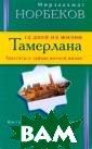 12 дней из жизн и Тамерлана Нор беков М. 256 ст р. Замечательна я книга Мирзаах мата Норбекова  поможет вам при коснуться к муд рости Востока!  Проведите 12 дн