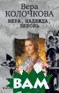 Вера, надежда,  любовь Колочков а Вера 351 с.<p >Маша влюбилась  в Арсения, как  только увидела . Ни собственно е замужество, н и рождение доче ри не ослабили