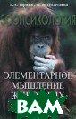 Зоопсихология.  Элементарное мы шление животных  З. А. Зорина,  И. И. Полетаева  Учебное пособи е посвящено эле ментарному мышл ению, или рассу дочной деятельн