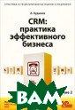 CRM: �������� � ����������� ��� ���� �. �������  463 ���.���� � ���� ������� �  ���, ���� ����� ������ ��������  � ����� �� ��� ����� ��������� ����� ������� �