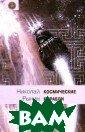 Космические кор абли Рынин Н. 4 16 стр. Професс ор Н. А. Рынин  в книге `Космич еские корабли ( Межпланетные со общения в фанта зиях романистов )` (1928) собра