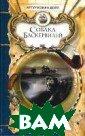 Собака Баскерви лей Конан Дойл  Артур  272 стрВ  данный том вош ло одно из самы х значительных  произведений Ар тура Конан Дойл а - роман `Соба ка Баскервилей`