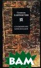 Столкновение ци вилизаций Самюэ ль Хантингтон 5 71 стр.Книга Са мюэля Хантингто на `Столкновени е цивилизаций`  - один из самых  популярных гео политических тр