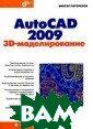 AutoCAD 2009: 3 D-моделирование  . Серия: Масте р Погорелов В.   400 стр.Книга  посвящена прост ранственному мо делированию в с реде пакета авт оматизированног