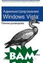 Администрирован ие Windows Vist a. Полное руков одство Кальп Б.  672 стр.Эта кн ига — подробное  руководство по  управлению Win dows Vista — но вейшей операцио
