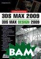 3ds Max 2009. 3 ds Max Design 2 009. ���������� � �. �. ������� � 544 ���.�����  ������������ � ���� ������� �� �� �� ������ �  ������� 3ds Max  2009/3ds Max D