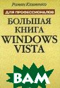 Большая книга W indows Vista. Д ля профессионал ов Клименко Р.  А. 688 стр. Кни га посвящена оп исанию новых во зможностей Wind ows Vista, а та кже изменению с