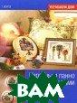 Картины и панно  своими руками  Г. Боулз  96 ст р.Оригинальные  картины и панно  в деревенском  стиле, симпатич ные коробки для  мелочей, стиль ные брошки, ярк