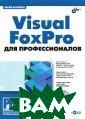 Visual FoxPro д ля профессионал ов  Юрий Шутенк о 576 стр.Книга  посвящена расш ирению возможно стей приложений  Visual FoxPro  за счет использ ования современ