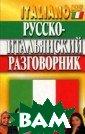 Русско-итальянс кий разговорник  Хлызов Виталий  В.  320 стрРус ско-итальянский  разговорник со держит минимум  слов и фраз, не обходимых росси йским гражданам