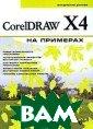 CorelDRAW X4 на  примерах Дунае в В.В 336 стр.К нига посвящена  новой версии гр афического реда ктора CorelDRAW  X4. Рассматрив аются основные  элементы управл