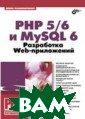 PHP 5/6 и My SQ L 6. Разработка  Web-приложения  Колисниченко Д . Н. 624 стр.На  практических п римерах описана  разработка Web -приложений на  языке PHP верси