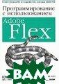 Программировани е c использован ием Adobe Flex  Ч. Кейзоун, Дж.  Лотт 576 стр.К нига посвящена  новой технологи и создания веб- приложений с ши рокими возможно