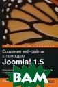 Создание веб-са йтов с помощью  Joomla! 1.5 Хаг ен Граф 304 стр .Книга посвящен а основам испол ьзования новой  версии популярн ой системы упра вления веб-сайт