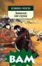 Записки от скук и Кэнко-Хоси 22 4 стр`Записки о т скуки` Кэнко- хоси, наряду с  такими шедеврам и японской клас сической прозы,  как `Записки у  изголовья` Сэй