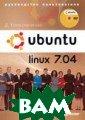 Ubuntu Linux 7. 04. Руководство  пользователя   Д.Колисниченко  192 стр.Издани е ориентировано  на начинающего  пользователя о перационной сис темы Linux и по