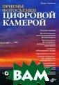 Приемы фотосъем ки цифровой кам ерой Данилов П. П. 320 стр. В к ниге есть все,  что нужно знать  фотографу об о сновных видах с ъемки. Даны рек омендации по вы