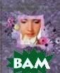 Как всегда выгл ядеть великолеп но. 100 способо в стать богиней  Л. Берд, Е. Ка мерон, К. Уилья мсон, С. Браун  448 стр.Эта уни кальная книга п одарит вам 100