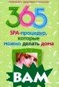 365 SPA-процеду р, которые можн о делать дома Е рофеева Л.Г. 38 4 стр.Эта книга  откроет вам се креты молодости , красоты и здо ровья. В ней вы  найдете 365 ун