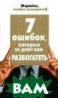 7 ошибок, котор ые не дают вам  разбогатеть Гре й Ф. 240 стр.Кн ига позволит ва м максимально и спользовать все  свои способнос ти и реализоват ь все свои мечт