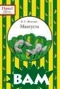 Мангуста . Сери я: Детская клас сика Б. С. Житк ов 32 стр.`Манг уста` - правдив ый рассказ о пр иключениях и по двигах двух вес елых и храбрых  зверьков-мангус