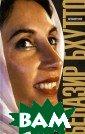 Беназир Бхутто.  Автобиография  Беназир Бхутто  528 стр.Автобио графия Беназир  Бхутто, лидера  Пакистанской На родной партии,  премьер-министр а Пакистана в 1