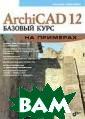 ArchiCAD 12. �� ����� ���� �� � ������� ������  �������� 624 �� �.������������  ����������� ��� ������ ����� �� ���� �������� � ������������� � �������� ������