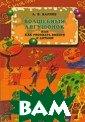 Волшебный лягуш онок, или Как р исовать вместе  с детьми Карпов  А.В. 176 стр.Э то книга для ро дителей, педаго гов и психолого в. Возможно, ещ е для бабушек и