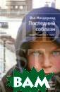 Последний собла зн . Серия: «Ле карство от скук и» Макдермид В.  656 стр.В разн ых городах Евро пы убивают одно го за другим из вестных ученых- психологов. Тон
