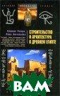 Строительство и  архитектура в  Древнем Египте  Сомерс К., Рекс  Э. 320 стр.Авт оры этой книги  впервые рассказ ывают о методах  строительства  и особенностях