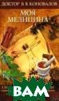 Главная книга о  здоровье. Моя  медицина В. В.  Коновалов 512 с тр.Эта книга уч ит с позиций ин тегральной сист емной медицины  подходить к про блемам здоровья