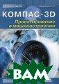 Компас-3D. Прое ктирование в ма шиностроении Е.  М. Кудрявцев 4 40 стр.В книге  излагаются осно вы работы с биб лиотеками Компа с-3D. Библиотек и - это приложе
