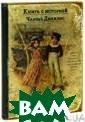 Истории для дет ей.Серия: «Книг а с историей» Д иккенс Чарльз 1 60 стр.Чтобы ст ать поклонником  творчества Чар льза Диккенса,  не обязательно  ждать, пока под