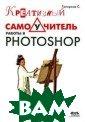 ���������� ���� ������� ������  � Photoshop �.  ��������  328 � ��.���������� � ���� ������� �� ������ Photosho p, �� ��������  ��������� ����� ����� ���������