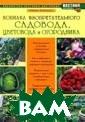 Копилка изобрет ательного садов ода, цветовода  и огородника Па вел Траннуа 176  стр.В этой кни ге представлены  уникальные авт орские секреты  выращивания сам