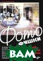 Фотофишки цифро вой и пленочной  фотографии Пон омарев А. А. 41 6 стр.В книге в ы найдете ответ ы на многие воп росы, связанные  с фотоаппарата ми и любительск