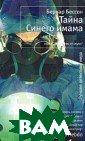 Тайна Синего им ама. / L'Imam B leu. Бернар Бес сон. / Bernard  Besson. 400 стр .Накануне Рожде ства исламские  террористы брос ают вызов европ ейской и америк