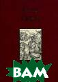 Квентин Дорвард  Вальтер Скотт  752 стр.`Квенти н Дорвард` - од ин их популярны х романов Вальт ера Скотта, на  страницах котор ого мастерски п редставлены жив