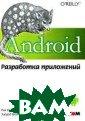 Android. Разраб отка приложений  / Android: App lication Develo pment Роджерс Р ., Ломбардо Д.  / Rick Rogers,  John Lombardo 4 00 стр.<p>В кни ге рассматриваю