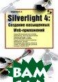 Silverlight 4.  Создание насыще нных Web-прилож ений С. С. Байд ачный 288 стр.S ilverlight 4 -  новая технологи я от Microsoft,  предназначенна я для разработк
