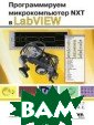 ������������� � ������������� N XT � LabVIEW  � ��������� �. �. , ���������� �.  �. 280 ���.��� ���� �� ������� ��������� ����� ����������� NXT  �� LabVIEW ���
