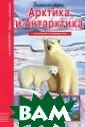 Арктика и Антар ктика Анисимов  А.В. 96 стр. Ле дяные шапки мир а - `Арктика и  Антарктика` - у же давно привле кают внимание п ытливых и отчая нных людей. О д