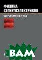 Физика сегнетоэ лектриков. Совр еменный взгляд.  Рабе К.М., Ан  Ч.Г., Трискон Ж .-М., Струков Б .А., Лебедев А. И. 438 стр.Книг а содержит семь  аналитических