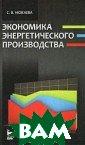 Экономика энерг етического прои зводства. Учебн ое пособие. С.В . Можаева. 267  стр.Содержание  учебного пособи я раскрывает те оретические и м етодические воп