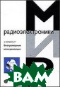 Беспроводные ко ммуникации. Мир  радиоэлектрони ки. А. Голдсмит . 904 стр.Книга  знакомит читат елей с основами  теории и техно логиями беспров одной связи, а